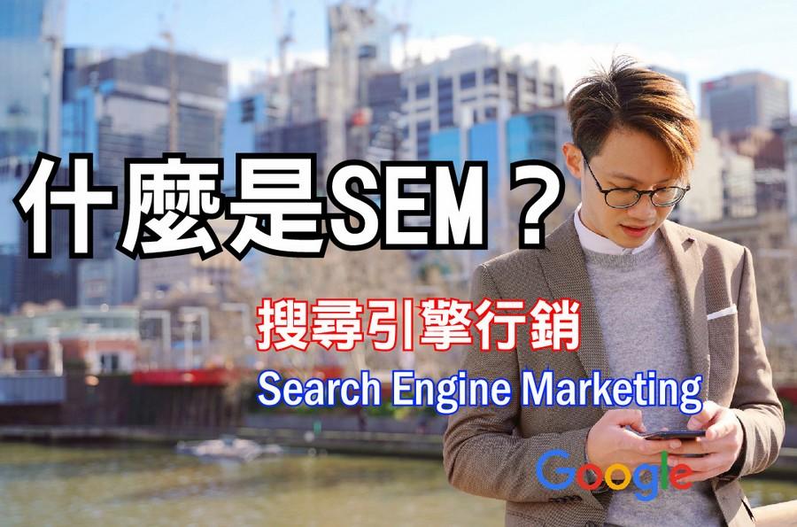 什麼是SEM?-朱先生SEO網路行銷