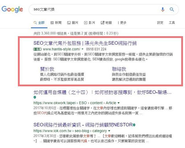 SEM google ADS廣告代操第一名且出現更詳細的分頁資訊細節,專業度提升|陽光朱先生SEO