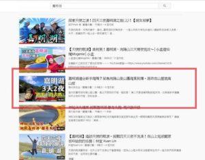 youtube新頻道影片如何有流量?0訂閱獲得2萬點閱實測-2!朱先生SEO
