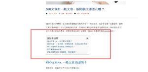 重點目錄(Table of contents)|陽光朱先生SEO