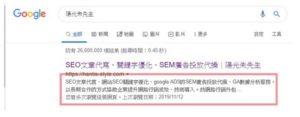 網頁SEO描述-Meta Description 到底會不會影響排名?