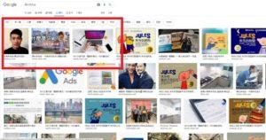 如何讓google搜尋到商品圖片?設定alt(替代文字)