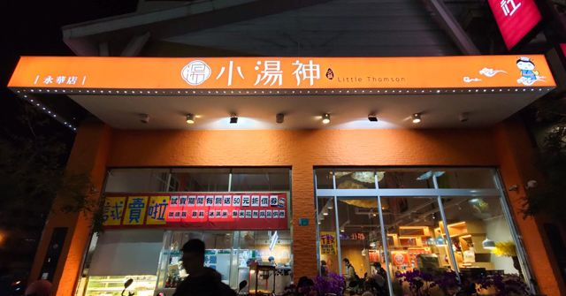 小湯神火鍋開箱 (XM老闆新品牌)!平價舒適、飲料喝到飽