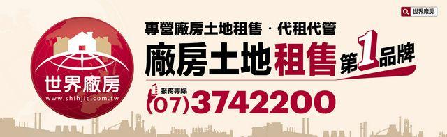 高雄廠房土地出租出售推薦【世界廠房】物件最多!